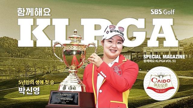 #15 박신영, 5년만의 생애 첫 우승! 썸네일 이미지