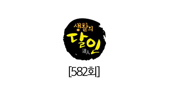 [582회] 이북식 찹쌀떡의 달인 外 썸네일 이미지