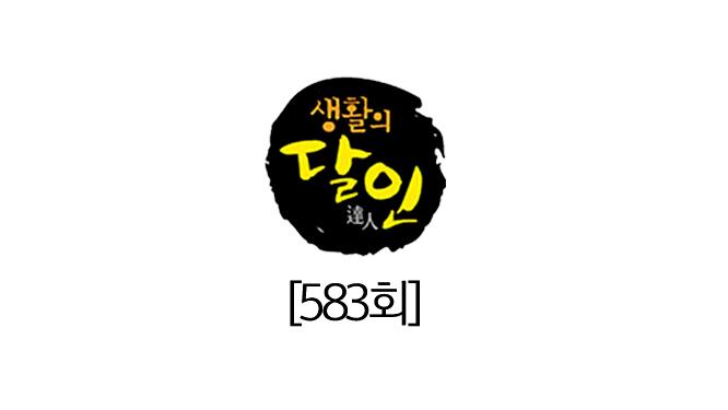[583회] 숨어있는 맛의 달인 外 썸네일 이미지