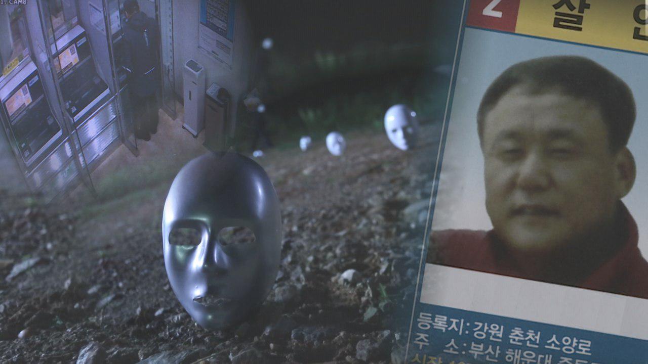 가면을 쓴 도망자 - 제천 토막살인사건의 비밀