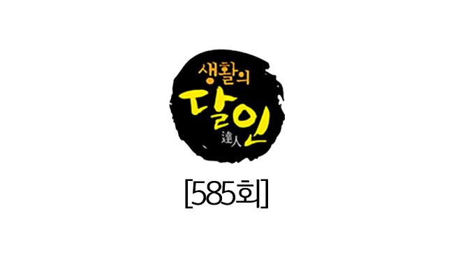 [585회] 국물 떡볶이의 달인 外 썸네일 이미지
