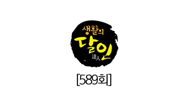 [589회] 숨어있는 맛의 달인-종로 족발의 달인外 썸네일 이미지