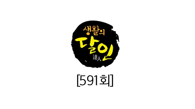 [591회] 사천 육회비빔밥의 달인 外 썸네일 이미지