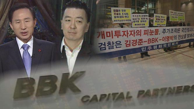 [1095회] 140억은 누구의 돈인가? -BBK 투자금 진실게임