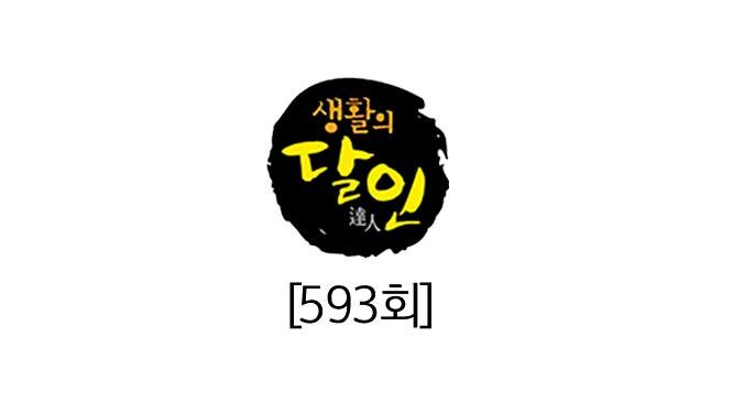 [593회] 2017 올해의 분식 달인 베스트 5 外 썸네일 이미지