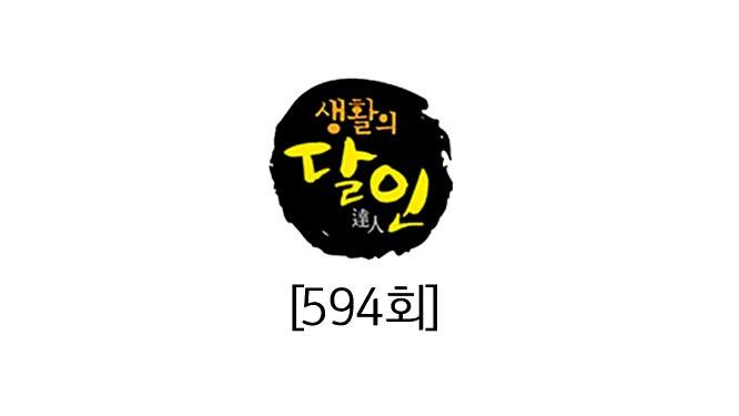 [594회] 상식을 뛰어넘는 달인의 비법 外 썸네일 이미지