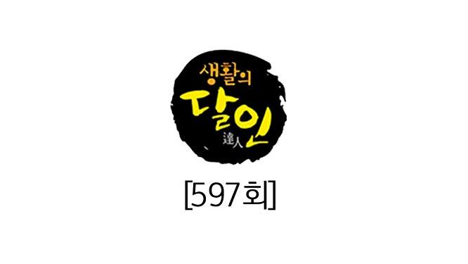[597회] 홍천 숯불 닭갈비의 달인 外 썸네일 이미지