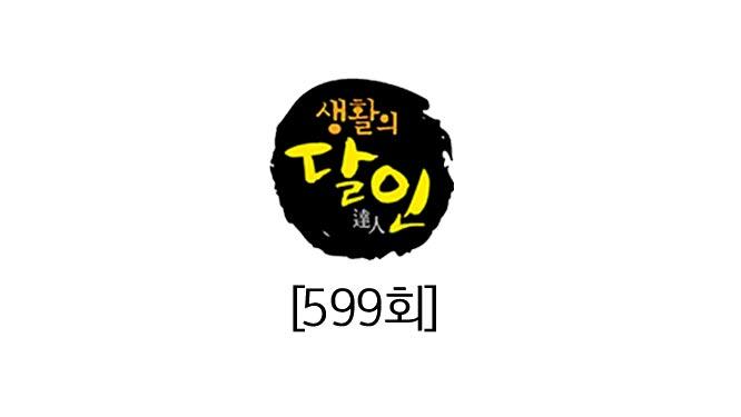 [599회] 마라탕의 달인 外 썸네일 이미지