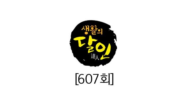 [607회] 즉석떡볶이의 달인 外 썸네일 이미지