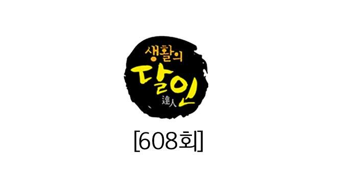 [608회] 강릉 인절미 빵 달인 外 썸네일 이미지
