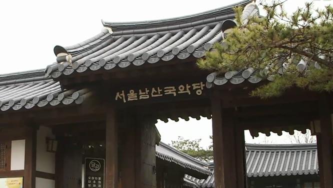 149회 - 서울남산국악당 外 썸네일 이미지