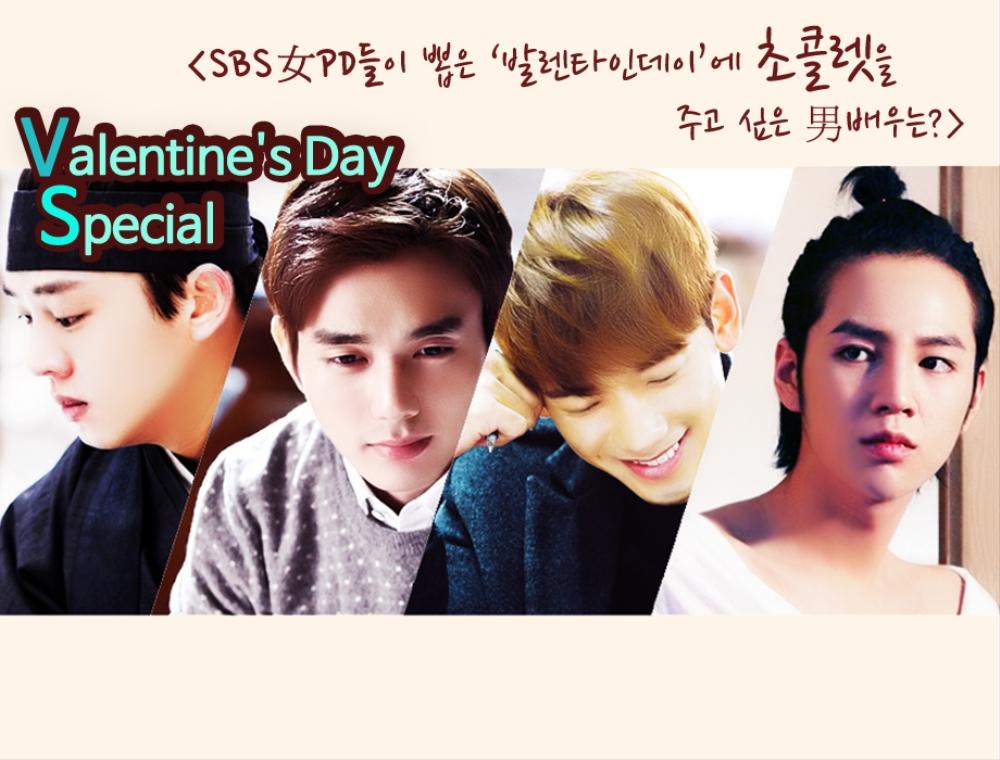 SBS 女PD들이 뽑은 발렌타인데이에 초콜렛을 주고 싶은 男배우는?