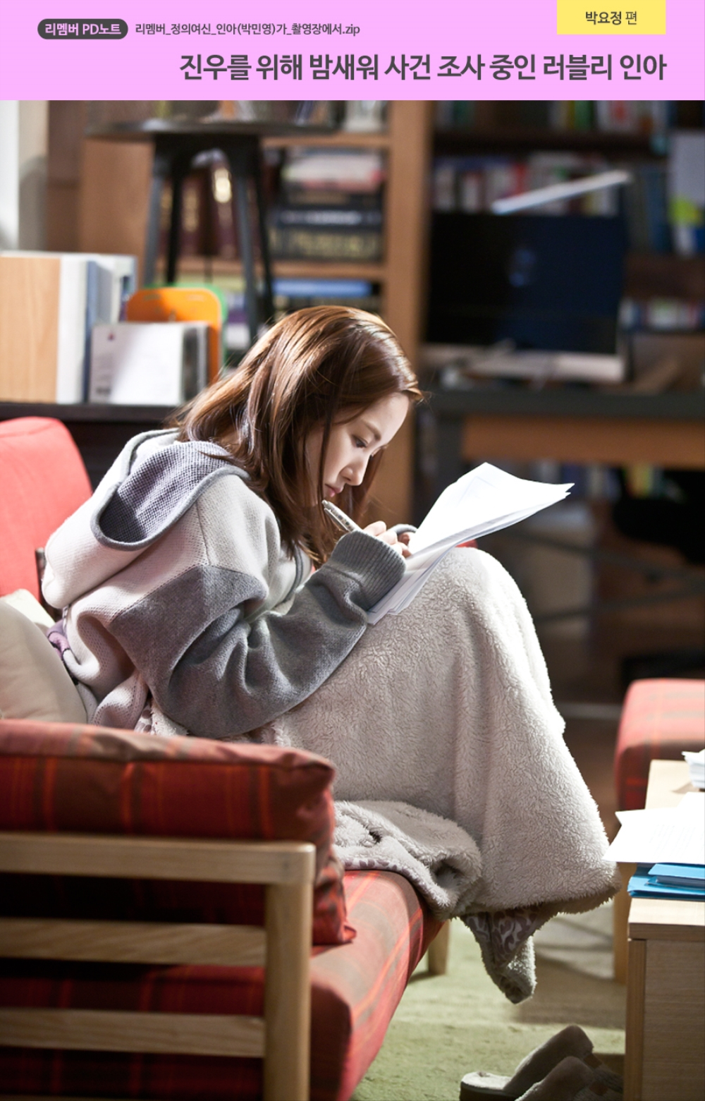 진우(유승호)를 위해 밤새워 사건 조사 중인 러블리 인아(박민영)