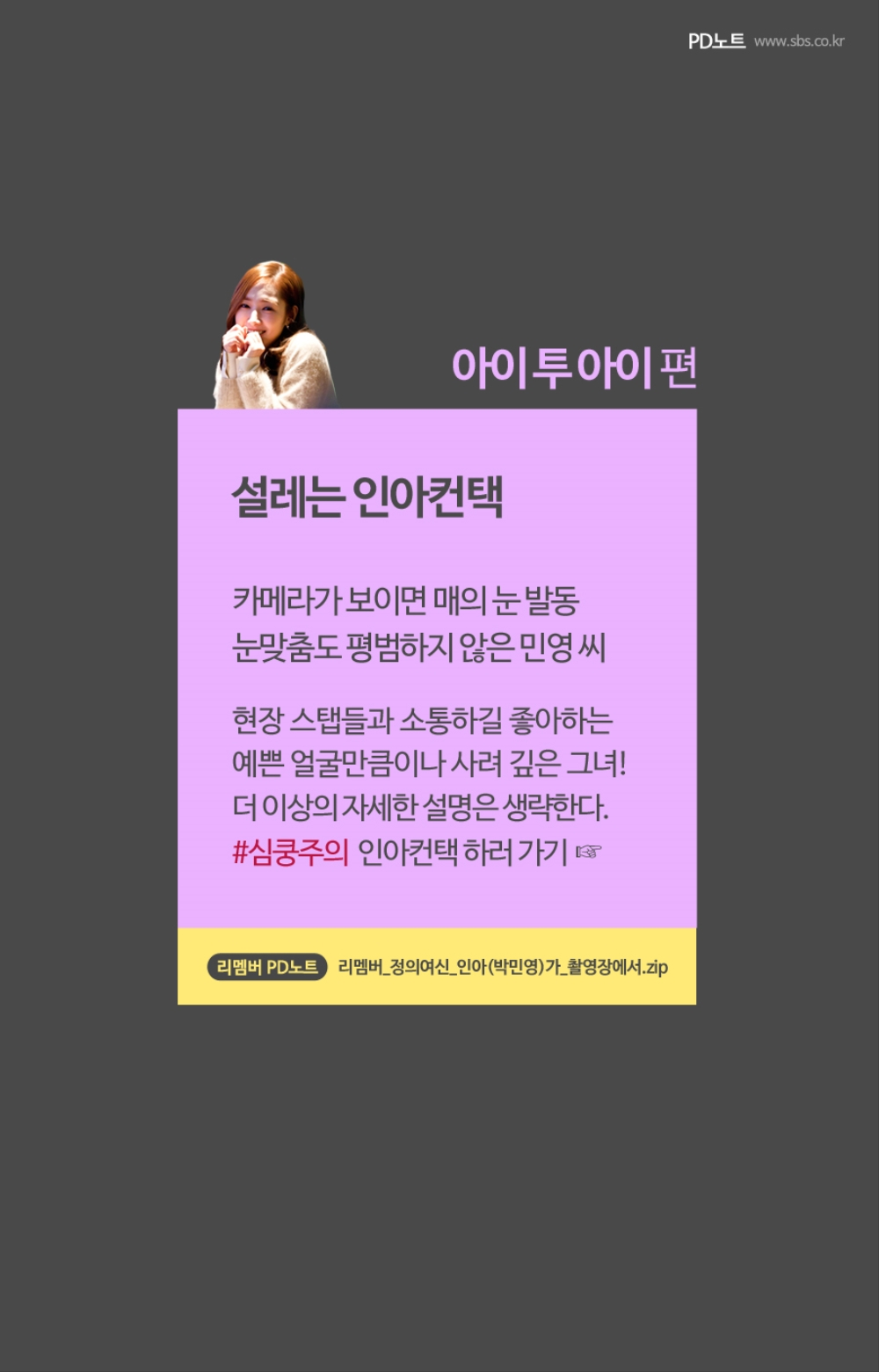 아이 투 아이 편, 박민영과의 설레는 아이컨택 사진 모음