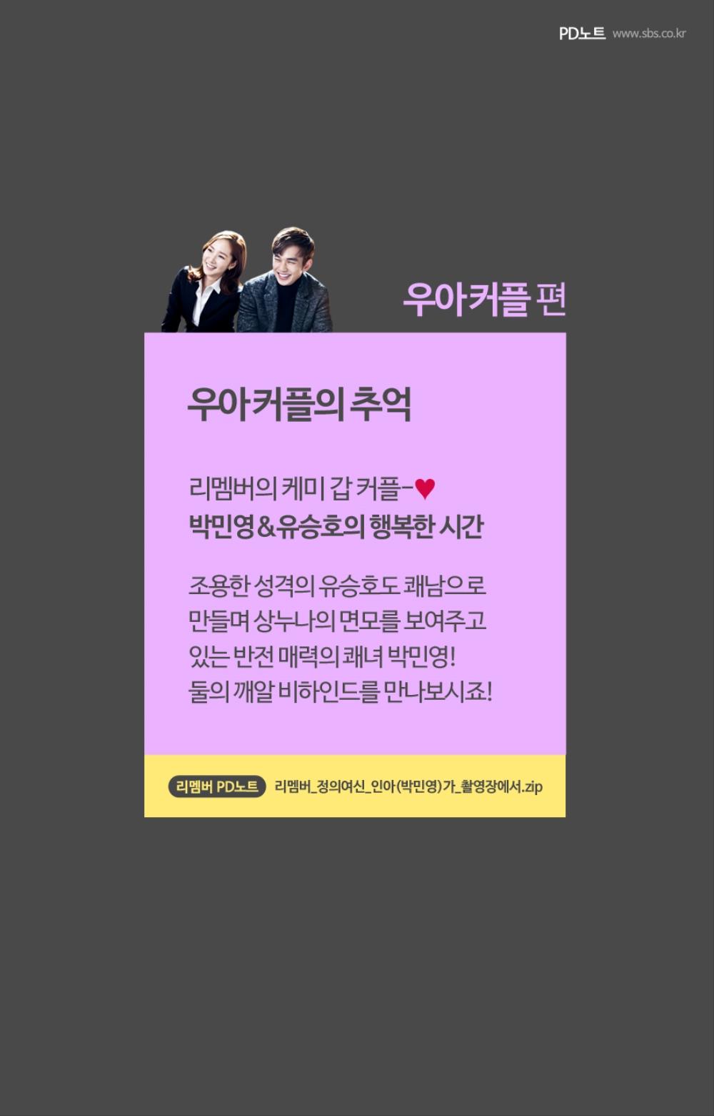우아 커플 편, 리멤버의 케미 갑 커플! 쾌남 유승호와 쾌녀 박민영의 커플 비하인드 사진 모음