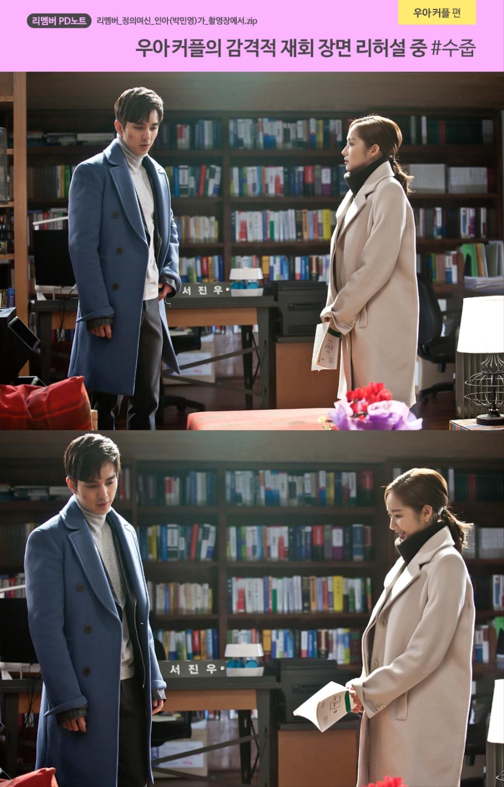 우아 커플의 감격적 재회 장면을 리허설 중인 박민영과 유승호