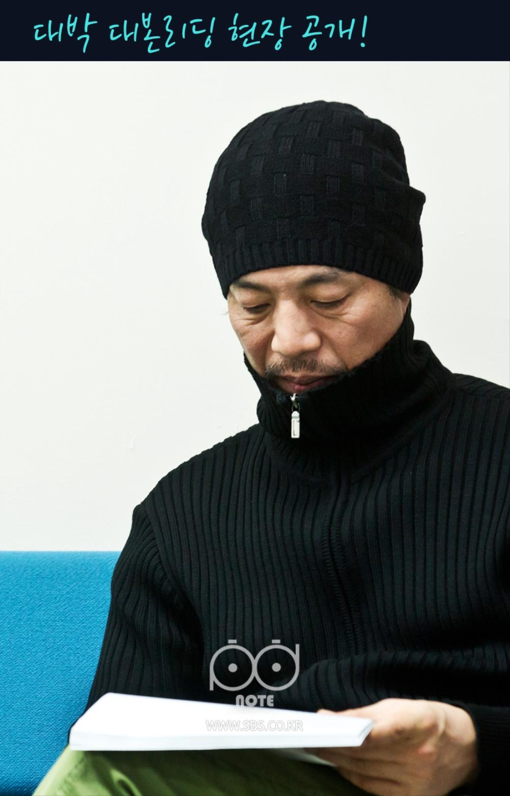 대박 대본리딩 현장 안길강 사진