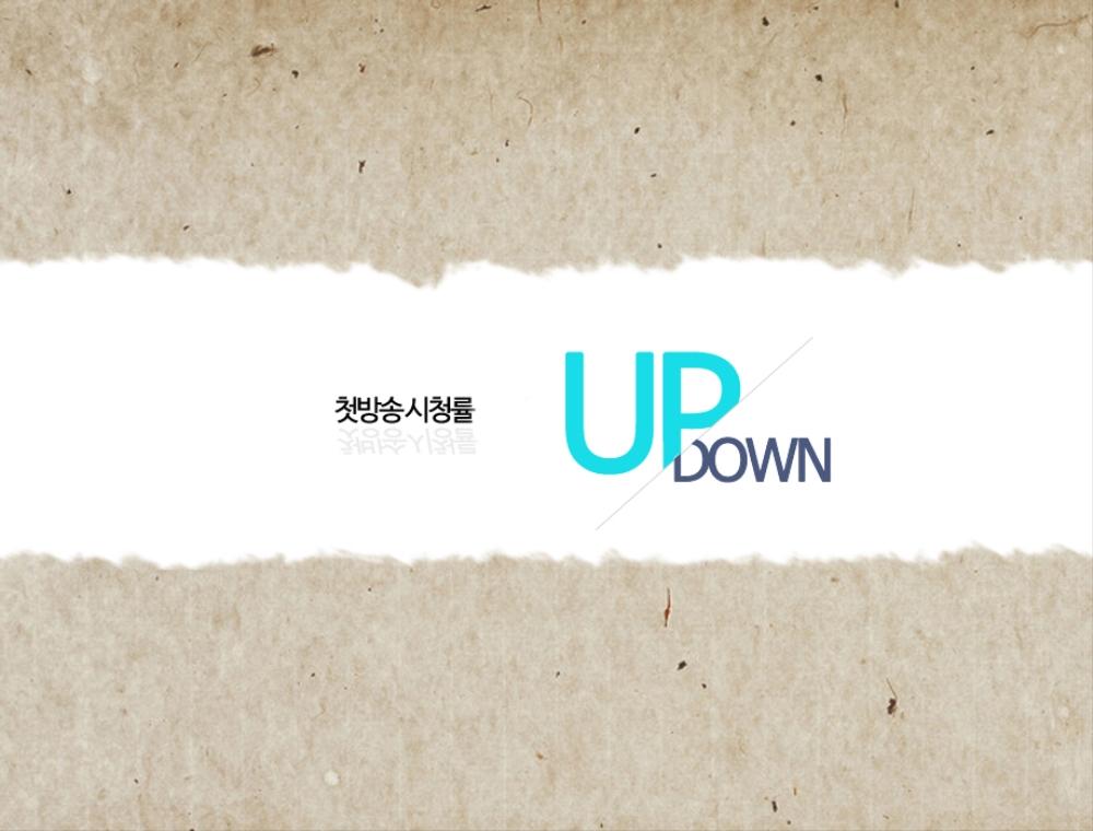 첫방송 시청률 내기 UP & DOWN