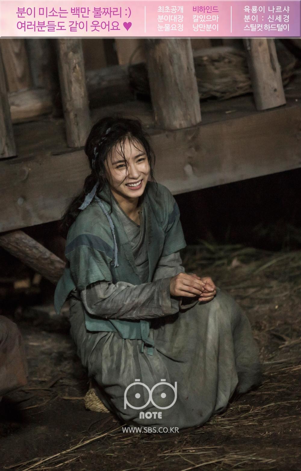 육룡이 나르샤 분이 역 신세경 현장스틸컷