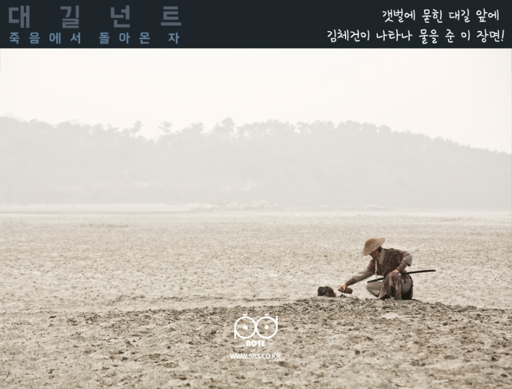 The scene that Kim Che-geon showed up and gave water to Dae-gil that was buried in mud flat with onl