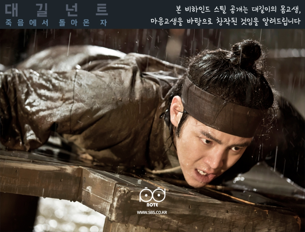 The comments in these behind film stills are created based on Dae-gil's physical and mental hardship