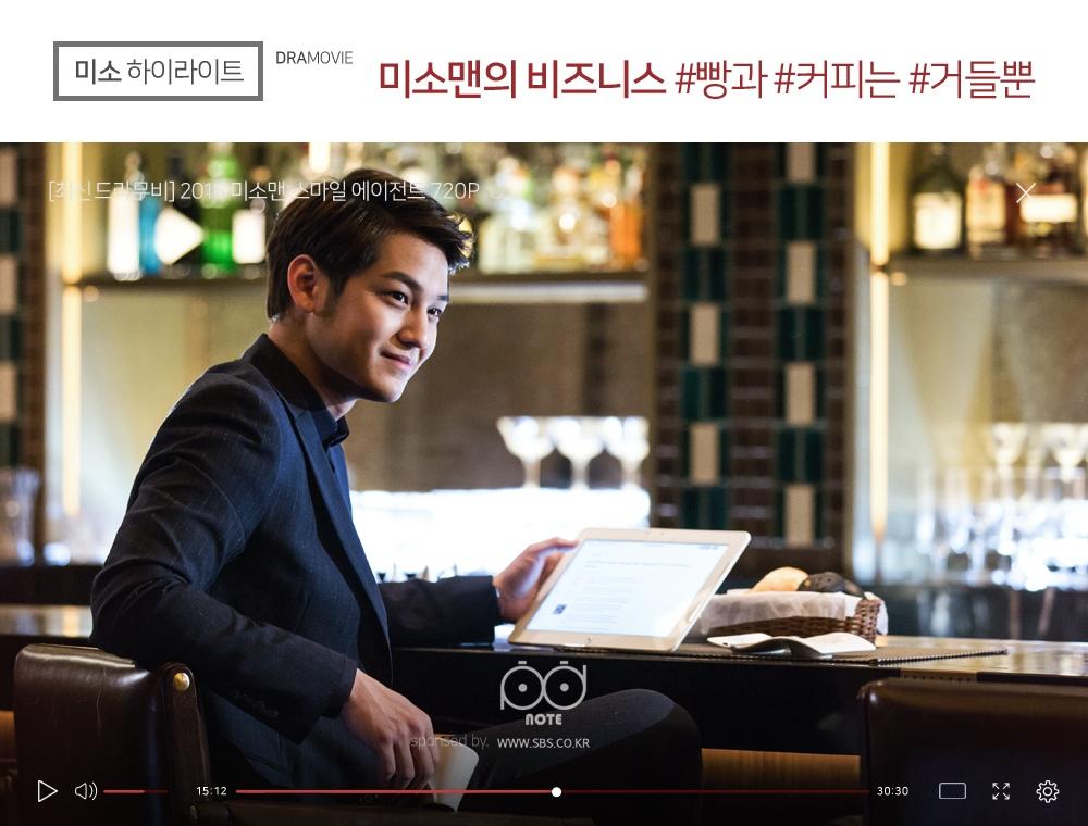미소맨(김범)의 비즈니스. 빵과 커피는 거들 뿐.