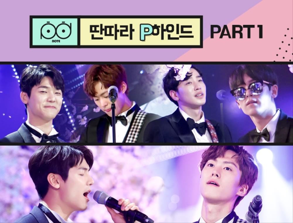 #23 P하인드(Part.1): 딴따라 밴드 미공개 무대사진&멤버 포커스 직캠 공개