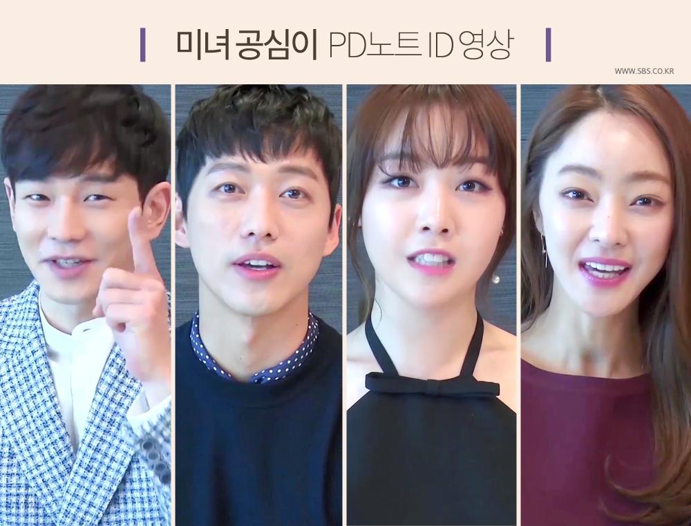 #09 ID영상: 단태/공심/준수/공미도 애정하는 PD노트♡