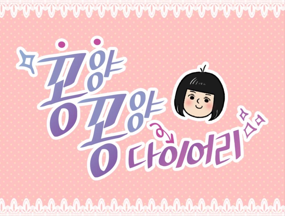 꽁양꽁양's diary <제 1꽁 : 취업별곡>