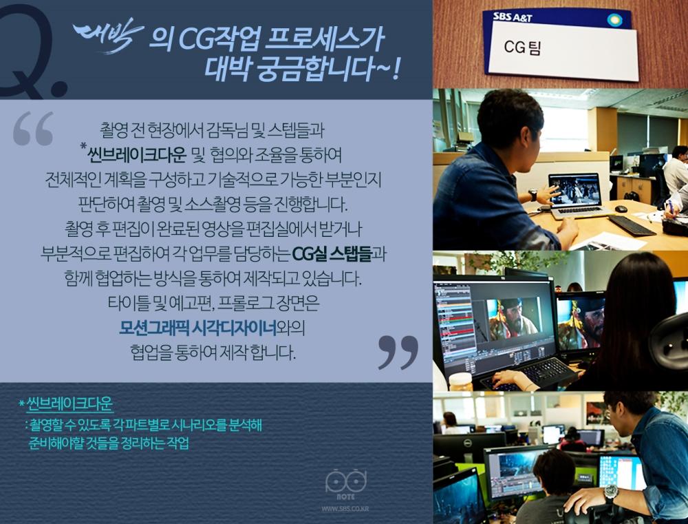 대박의 CG작업 프로세스가 대박 궁금합니다~!