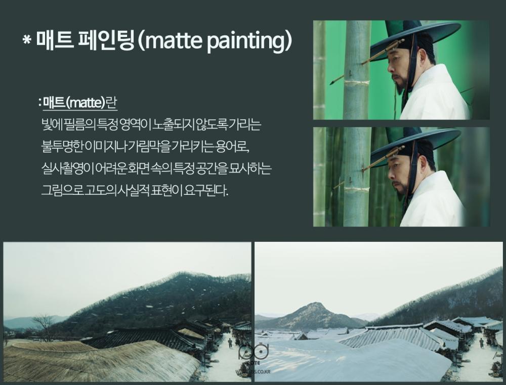 매트 페인팅(matte painting) 매트란 빛에 필름의 특정 영역이 노출되지 않도록 가리는 불투명한 이미지나 가림막을 가리키는 용어