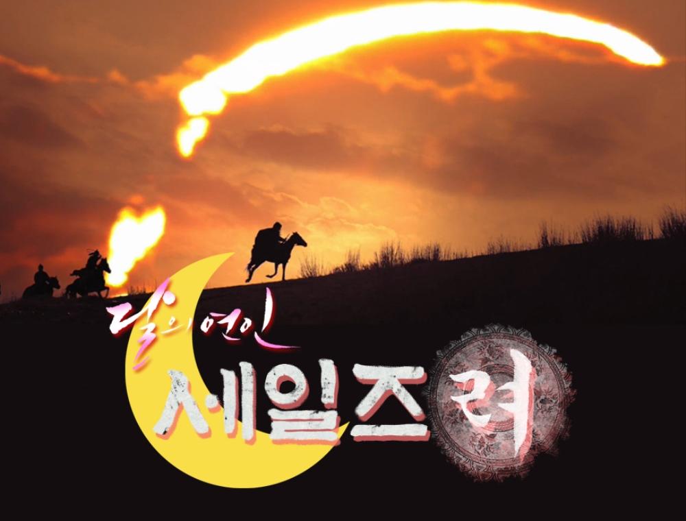 달의 연인 패러디 극장 초승달 이미지 피씨 커버 이미지