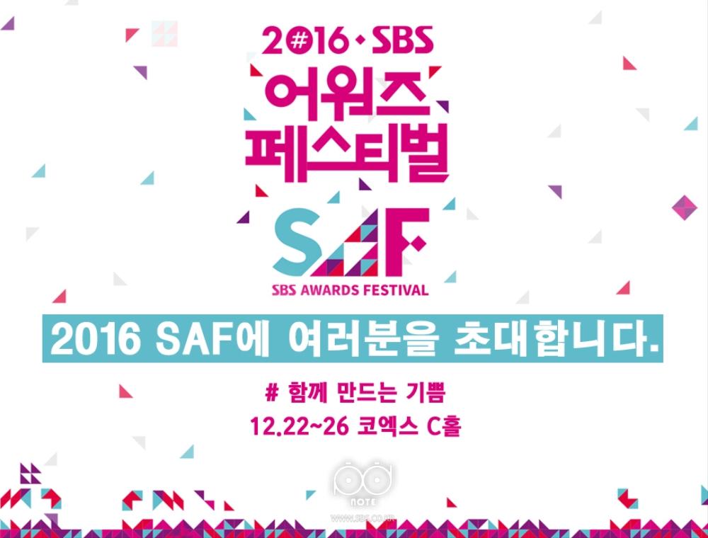 2016 SAF의 화려한 현장에 여러분을 초대합니다!
