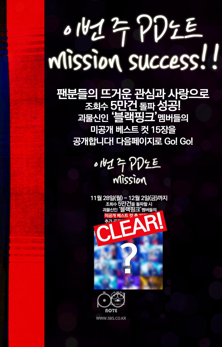 팬분들의뜨거운관심과사랑으로조회수5만건돌파성공블랙핑크의미공개포토15장을공개합니다.