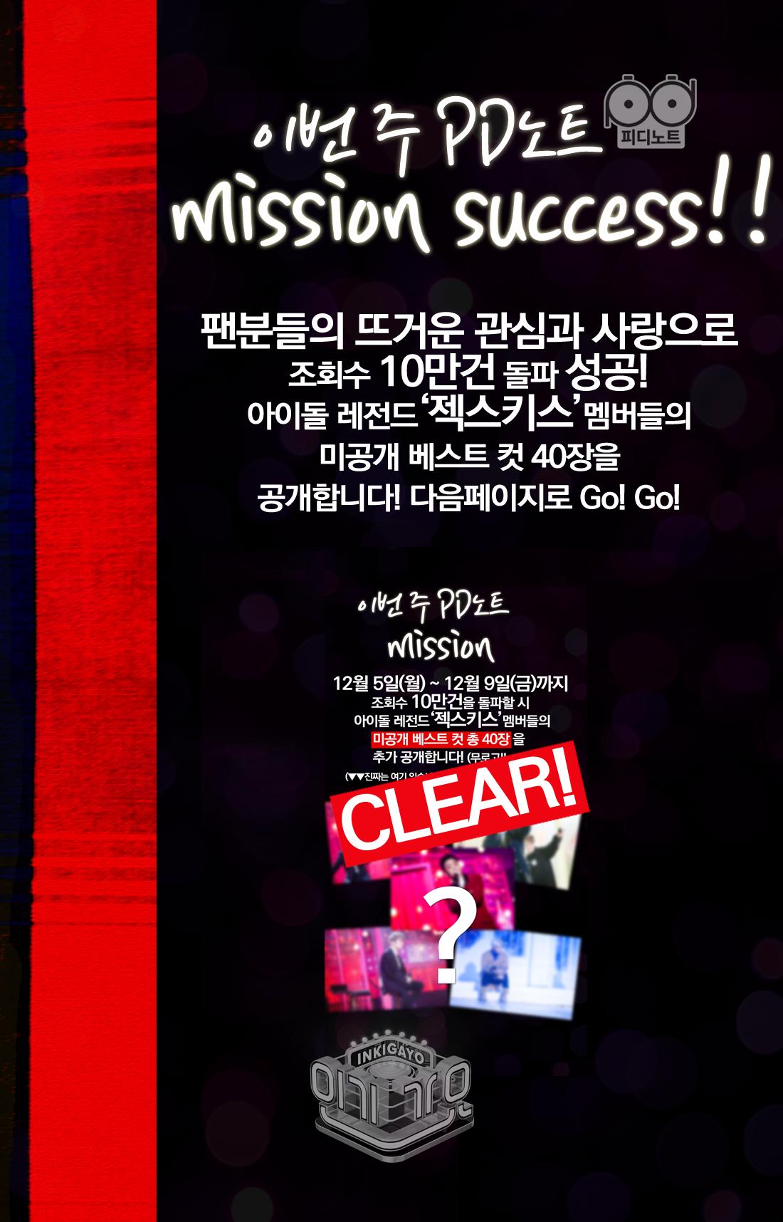 팬분들의 뜨거운관심과 사랑으로 조회수 10만건 돌파 성공! 아이돌 레전드 젝스키스 멤버들의 미공개 베스트컷 40장을 공개합니다! 다음페이지로GOGO!