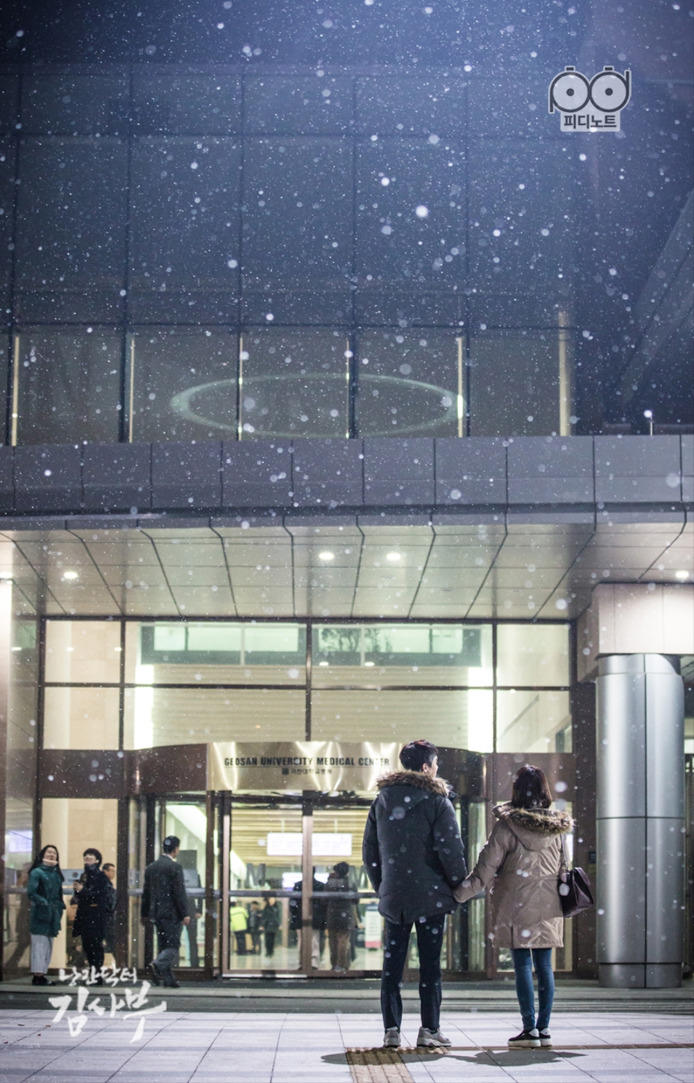Barley Tea couple, getting the first snow in front of Geodae Hospital where they first met.