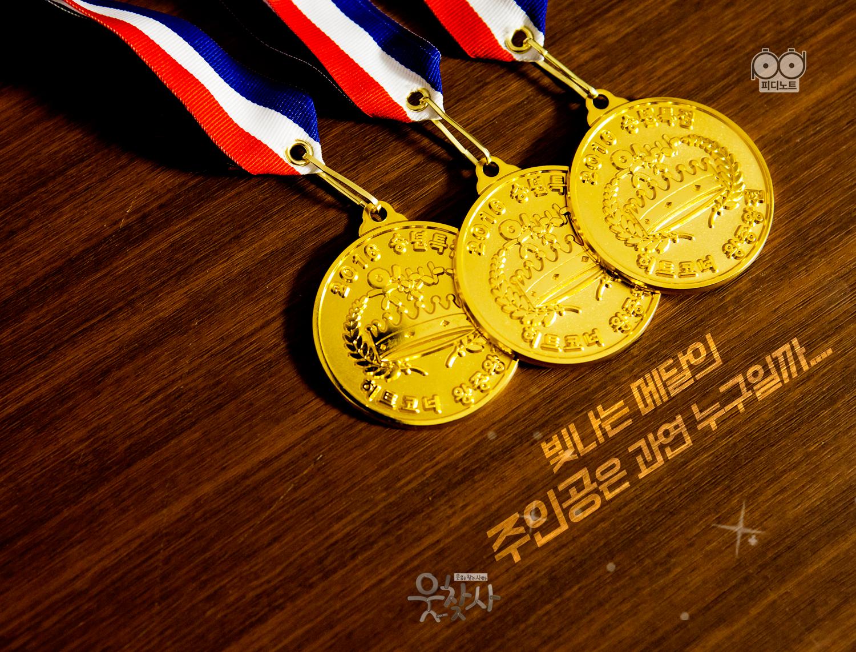빛나는 메달의 주인공은 과연 누구일까... 메달 사진 3개 이미지.