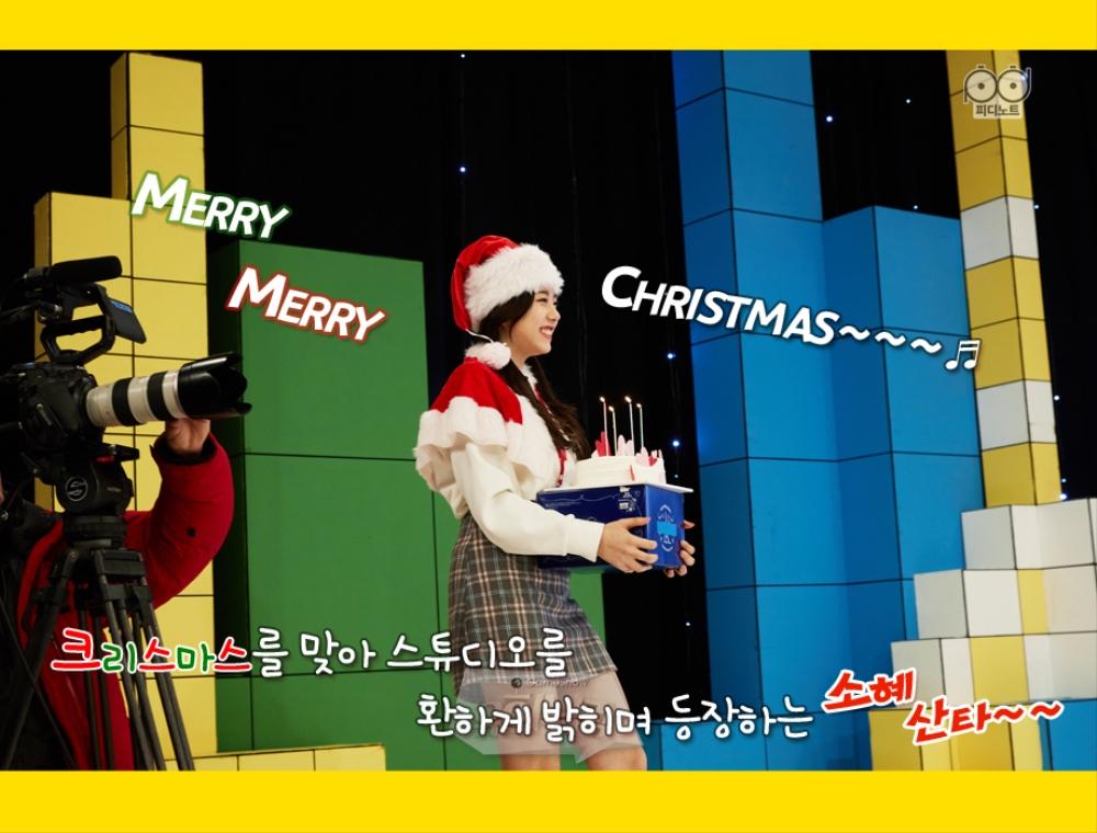 메리 크리스마스~ 크리스마스를 맞아 스튜디오를 환하게 밝히며 등장하는 소혜 산타! 산타복장을 한 소혜가 케이크를 들고 걸어 들어온다.