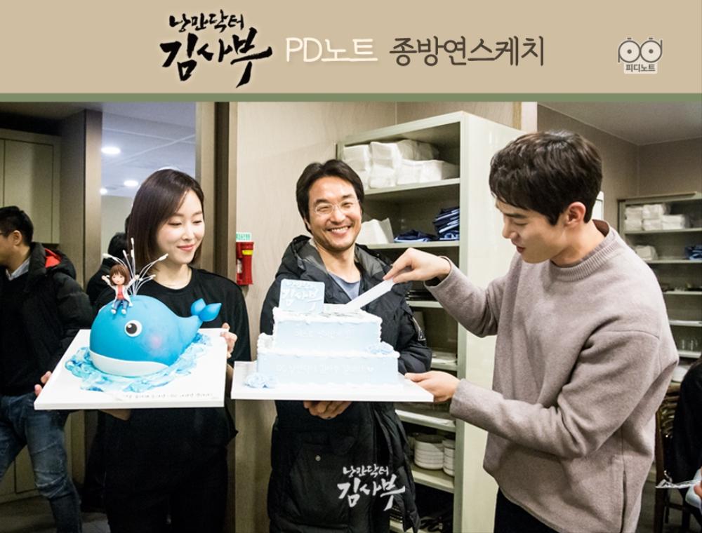 낭만닥터 김사부 종방연에서 케이크를 들고 있는 배우 한석규, 서현진 그리고 케이크를 자르고 있는 유연석 이미지