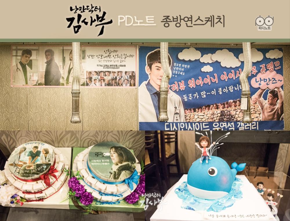 낭만닥터 김사부 종방연이 열린 식당에서 팬분들이 준비해주신 케이크와 현수막을 찍은 이미지