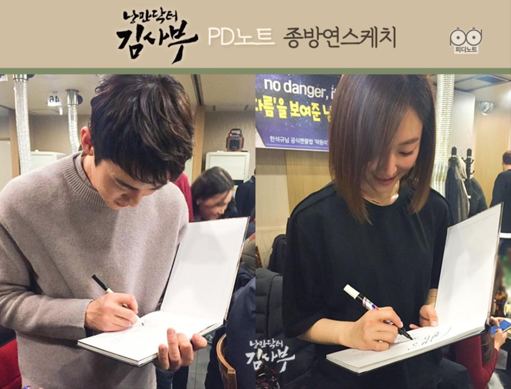 낭만닥터 김사부 종방연이 열린 식당에서 pd노트 기념북에 싸인을 해주고 있는 배우 유연석, 서현진 이미지