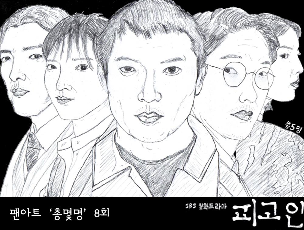 총몇명 팬아트 피고인 지성,엄기준,유리,오창석,엄현경