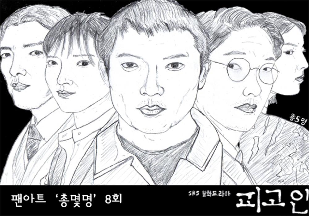 #16 [팬아트-총몇명] 8회 엔딩 장면 팬아트 (feat. 8회 미공개 팬아트까지!)