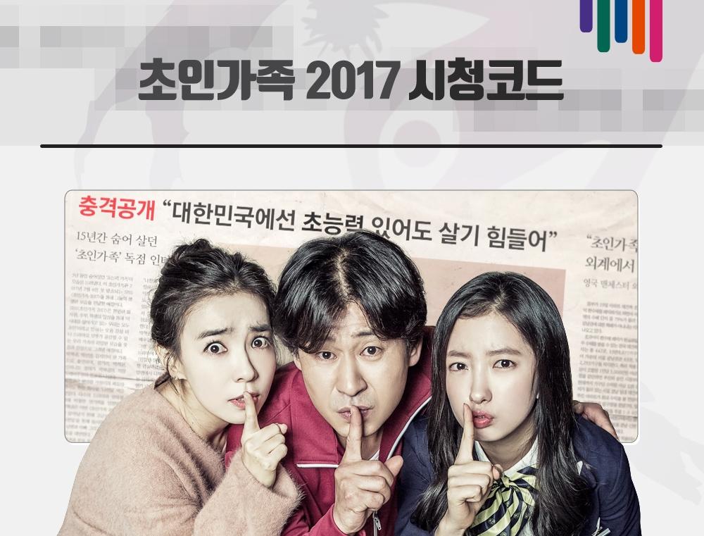 #6 알고 보면 더 재미있는 <초인가족 2017> 시청코드 (feat. 선공개 스틸)