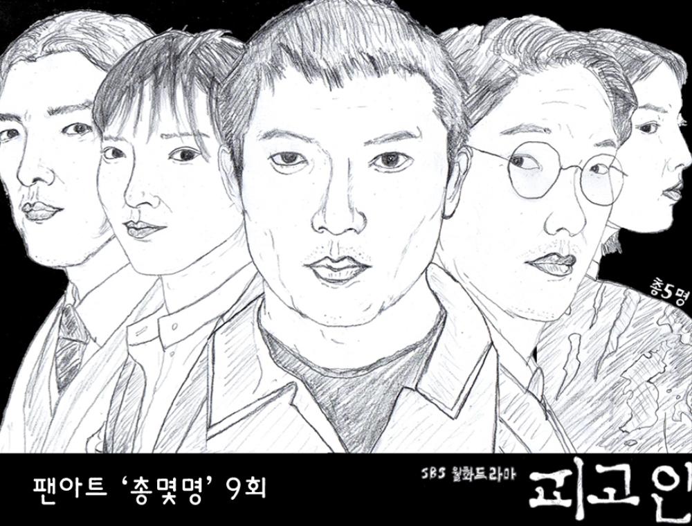 #17 [팬아트-총몇명] 9회 장면 팬아트 (feat. 9회 엔딩 미공개 팬아트까지!)