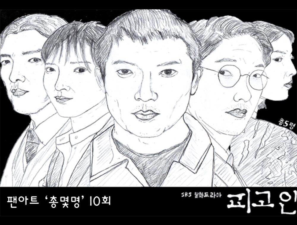 #19 [팬아트-총몇명] 10회 장면 팬아트