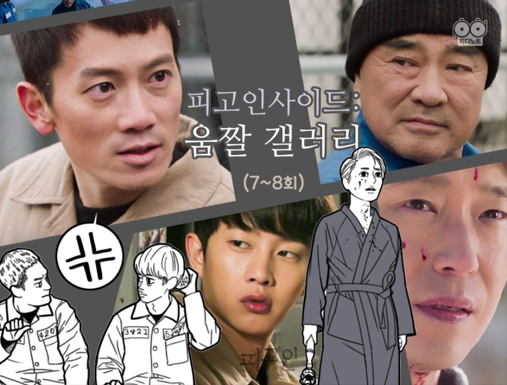 [SBS Only]#18 피고인사이드:움짤 갤러리 3탄 (※주의, 원작과 200% 무관임)