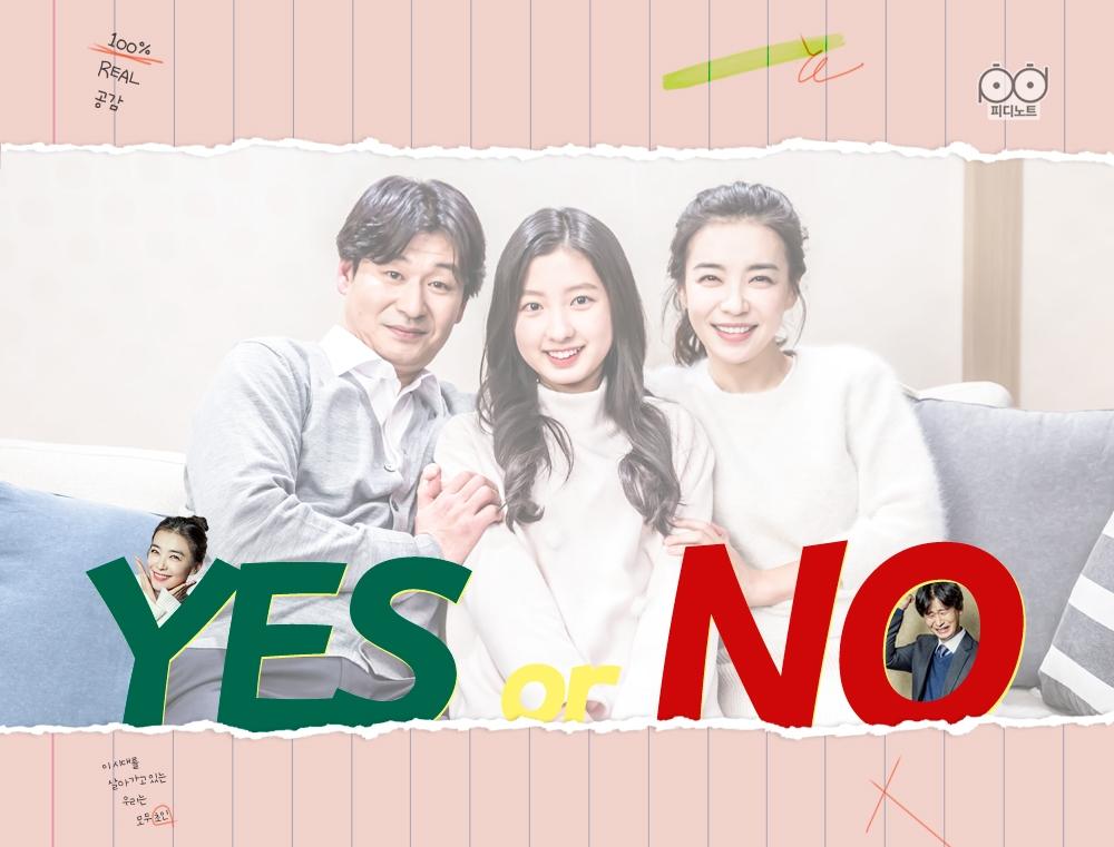#8 초인가족에 대해 '말해 Yes or No' (feat. 비하인드 스틸)