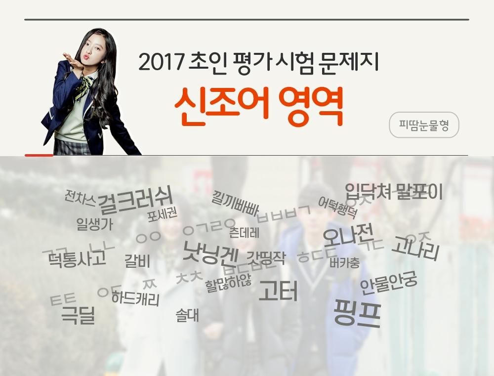 #9 초인고사: 2017 초인 평가 시험 문제지-신조어 영역 (with 선공개)