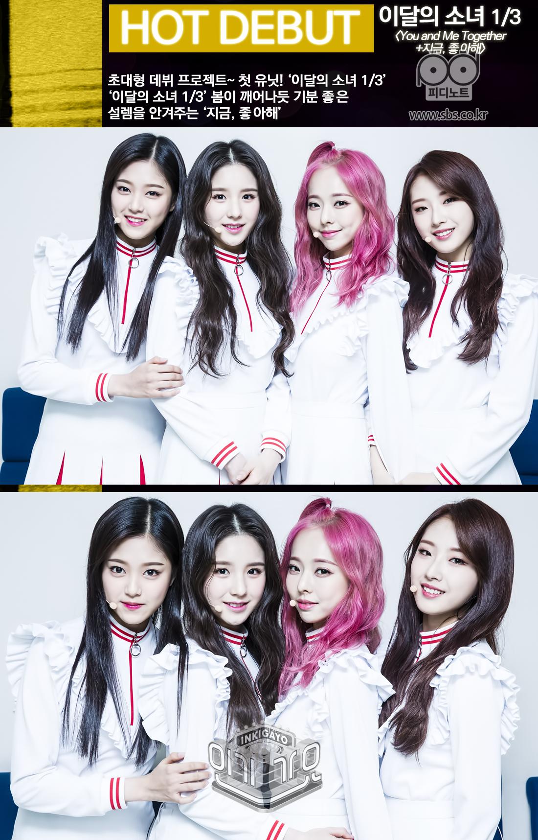 핫 데뷔 이달의 소녀 1/3 초대형 데뷔 프로젝트 첫 유닛 이달의 소녀 봄이 깨어나듯 기분좋은 설렘을 안겨주는 지금 좋아해.